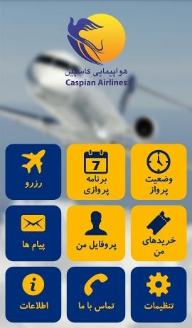 سامانه موبایل خرید بلیت شرکت هواپیمایی کاسپین